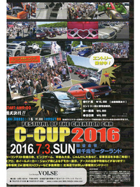 2016C-CUP!!