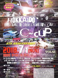 2018・C-cup!