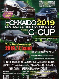 2019 C-Cup