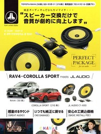 JL AUDIO パーフェクトパッケージ