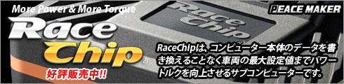 【RACECHIP】レースチップ札幌